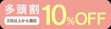 多頭割 2泊以上から適応10%OFF
