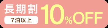 長期割 7泊以上10%OFF